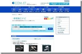 修理施工ナビ- COM-ET(コメット)-TOTO