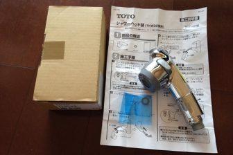 【DIY】TOTOキッチンの水栓無事交換完了