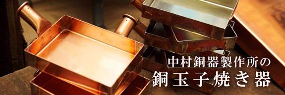 中村銅器製作所の銅製玉子焼き器