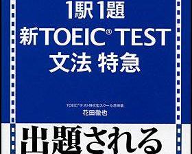 【TOEIC対策】1駅1題 新TOEIC TEST文法特急レビュー