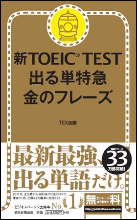 【TOEIC対策】新TOEIC TEST 出る単特急 金のフレーズレビュー