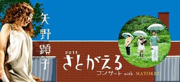 矢野顕子さとがえるコンサート2013