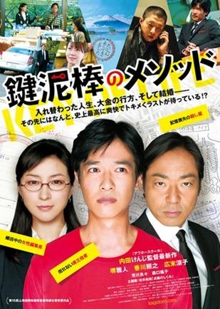 半沢直樹の堺雅人と香川照之主演映画、鍵泥棒のメソッドを観る