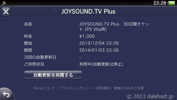 JOYSOUNDTVPLUS 自動更新停止2