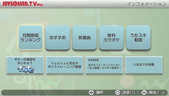 JOYSOUNDTVPLUS画面