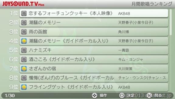 JOYSOUNDTVPLUS画面4