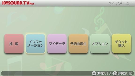 JOYSOUNDTVPLUS画面5