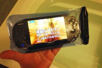 忘年会に向けてお風呂でカラオケ練習できるVITA用JOYSOUND. TV PLUS