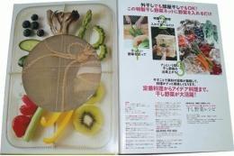 ちょっと干すだけで驚くほどおいしくなる干し野菜レシピ(干し野菜ネット付き)