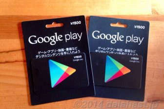 クレカ不要のGoogle Playギフトカードの使い方