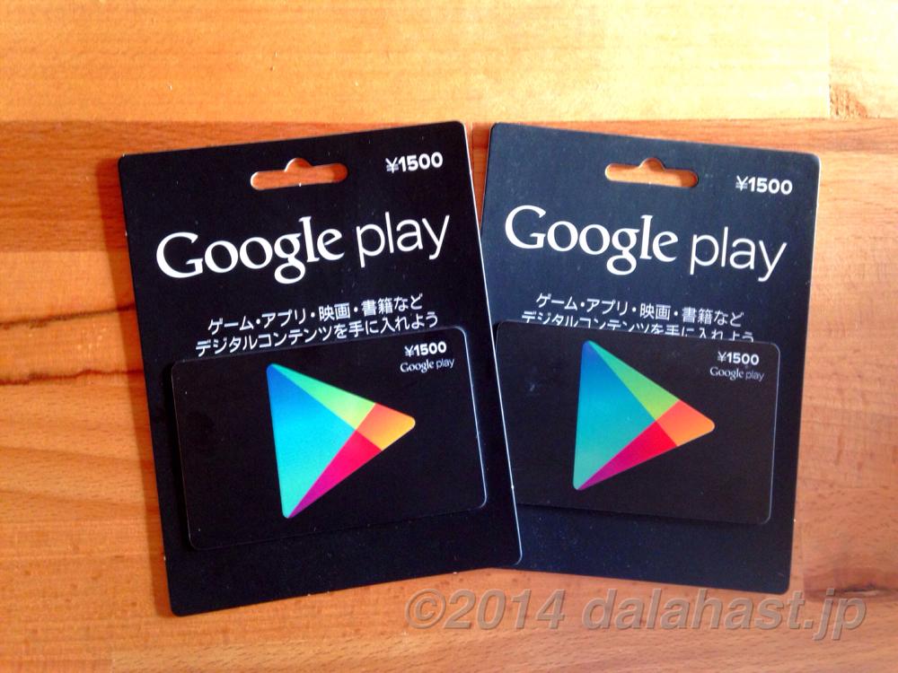 クレカ不要のGoogle Playギフトカードの使い方