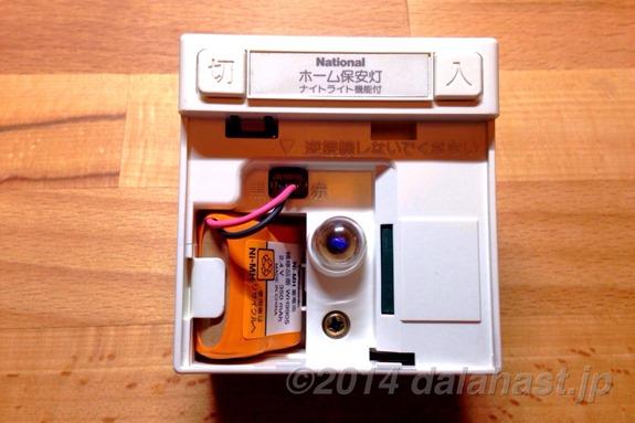 保安灯電池交換