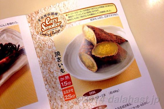 焼き芋レシピ
