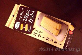 常温バターをひと切れ10g 20分割できるバターカッター