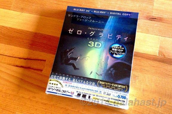 ゼログラビティ3D