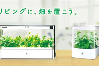 室内で菜園生活を実現 家庭用LED水耕栽培キットGreen Farmを注文