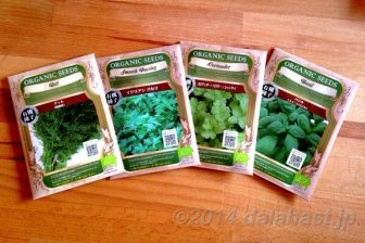 LED水耕栽培用に有機種子ハーブを購入