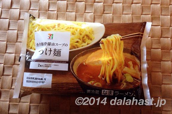 セブンレイブンプレミアム 魚介豚骨醤油スープのつけ麺