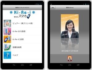 Ki-Re-i EXアプリ
