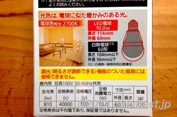 LED電球記載事項3