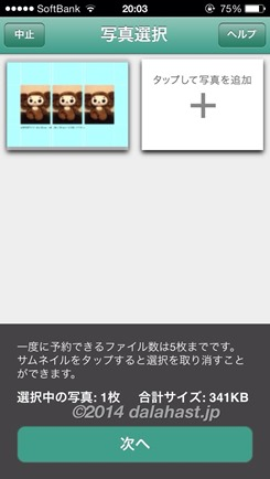 netprint 3