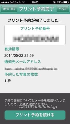 netprint 5