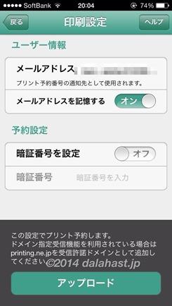 netprint 6