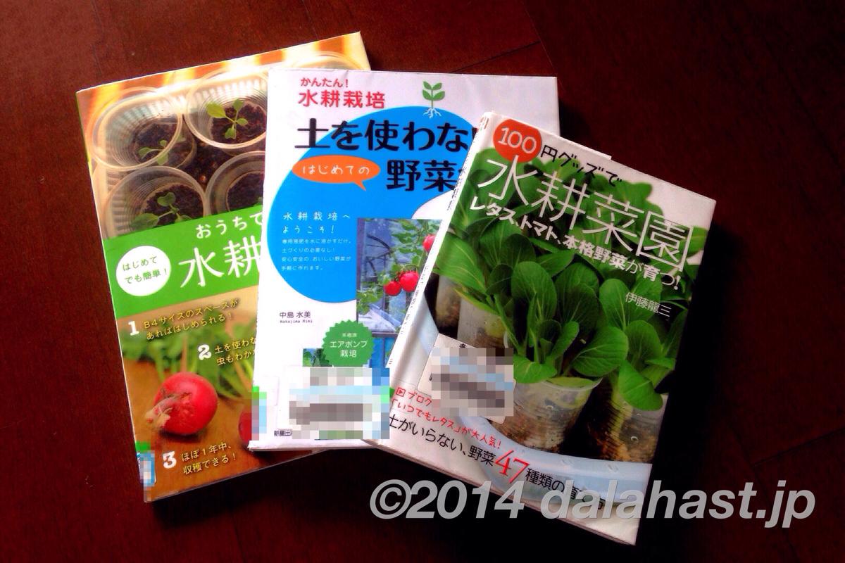 水耕栽培の基礎トレーニング開始 入門書を図書館で借りてきました