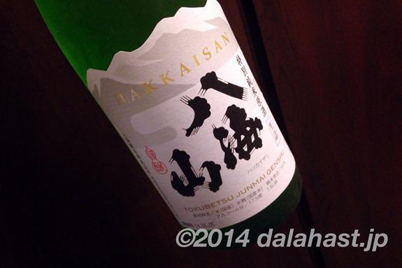 八海山特別純米酒