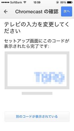 Chromecast設定10