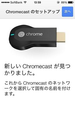 Chromecast設定2