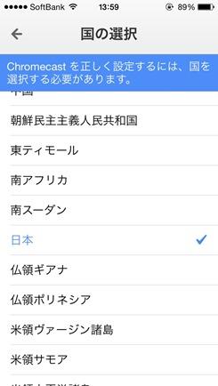 Chromecast設定4