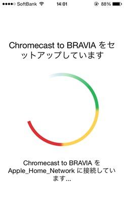 Chromecast設定7