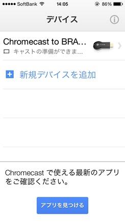 Chromecast設定8