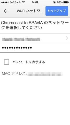 Chromecast設定9