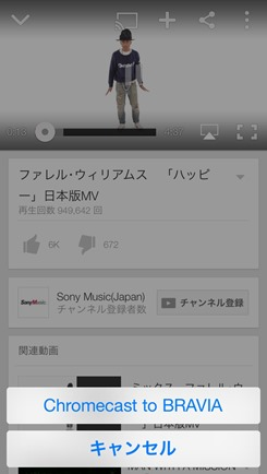 Youtube-chromecast2