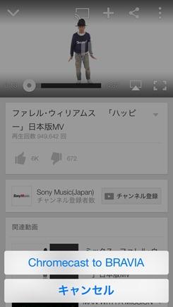 Youtube-chromecast2