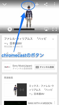 Youtube-chromecast5