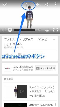 Youtube-chromecast5