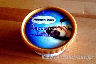 和のアイス <ジャポネ バニラ&きなこ黒蜜>を試食 濃厚な甘さ