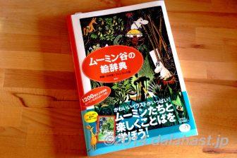 8月9日は「ムーミンの日」 素敵な絵と一緒にフィンランド語が学べる、「ムーミン谷の絵辞典」を購入