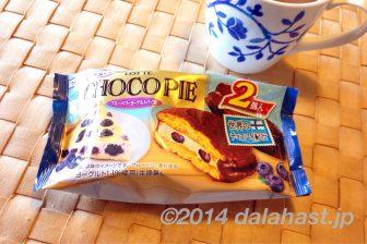 フィンランドのブルーベリーヨーグルト味のチョコパイを試食「世界のチョコパイ紀行」より