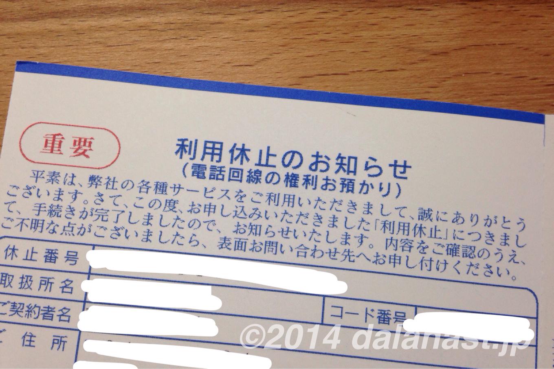 NTT東日本の利用休止のお知らせ(電話回線の権利お預かり)が来たら、次の更新はどうするのか?