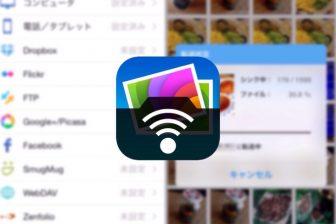 iPhoneの写真・動画データのバックアップがさくさく捗るアプリ PhotoSync