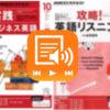 【保存版】秋から始めるスマホで語学学習 NHK語学講座の活用のススメ