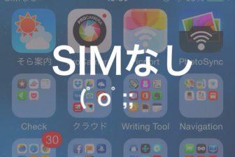 【解決】 iPhoneにSIMなしと表示された場合の対処方法について