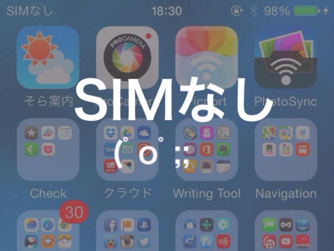 iPhone SIMなし