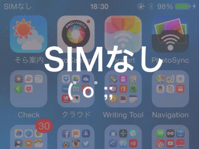 iPhoneにSIMなしと表示された場合の対処方法について