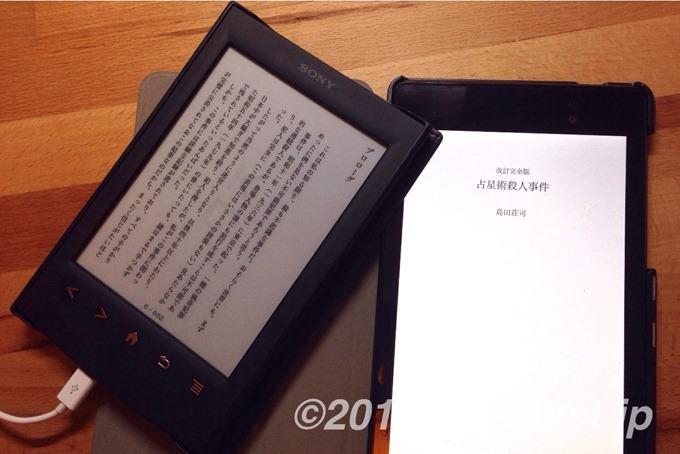 【電子書籍】御手洗潔シリーズの原点 島田荘司「占星術殺人事件」 再読したけどやはり傑作だった