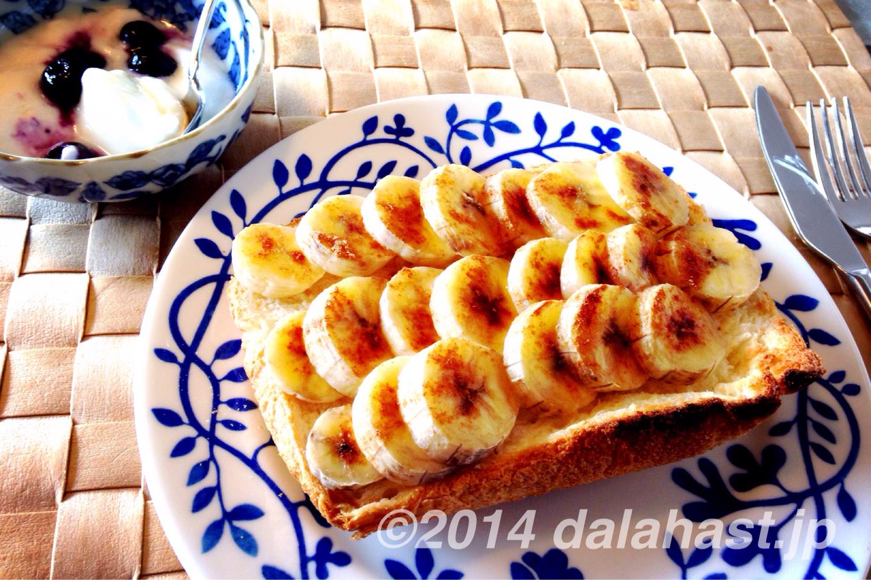 シナモンバナナトースト